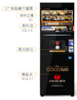 CoCoCafe咖啡自動販賣機