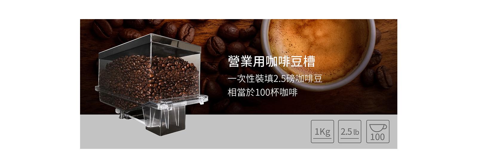 CoCoCafe咖啡自動販賣機-ai1000-h咖啡豆槽