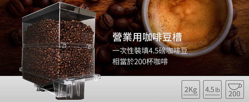 CoCoCafe無人咖啡機-ai2000-hc咖啡豆槽