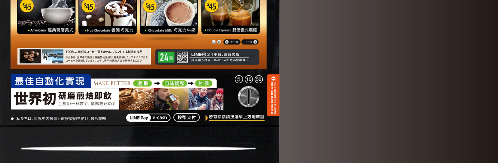CoCoCafe無人咖啡機租賃-現金支付方案-banner