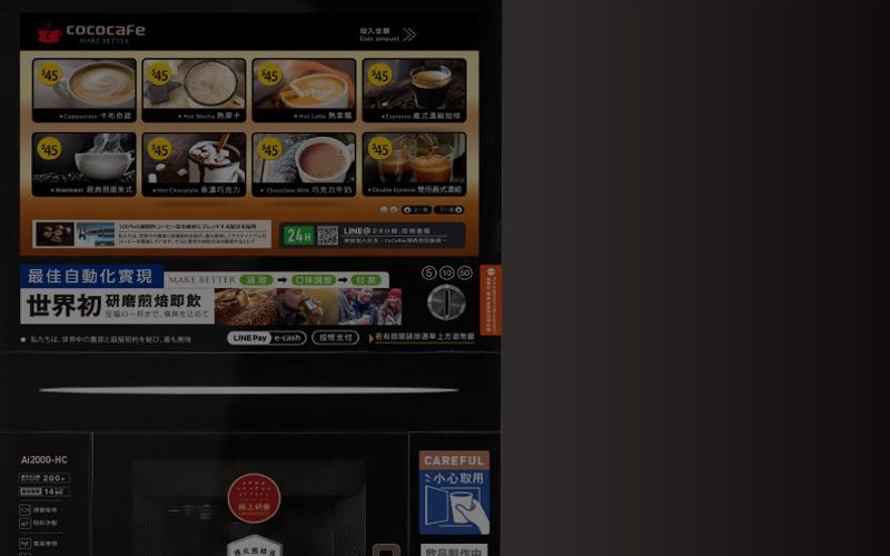 CoCoCafe咖啡自動販賣機-現金支付方案-banner