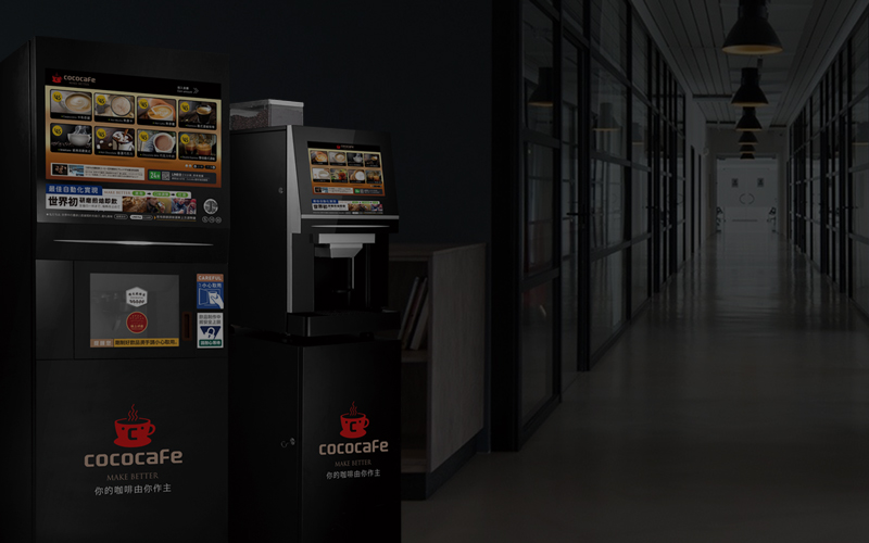 CoCoCafe咖啡自動販賣機-擺放案例-banner