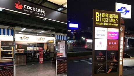 CoCoCafe咖啡自動販賣機-食尚音樂家詳細介紹