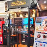 CoCoCafe無人咖啡機加盟-newtalk