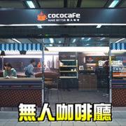 CoCoCafe無人咖啡機加盟-欸你這週要幹嘛