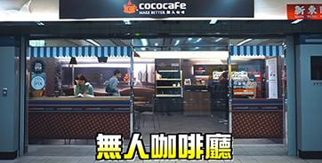 CoCoCafe無人咖啡機租賃-欸你這週要幹嘛