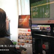 CoCoCafe無人咖啡機加盟-芋傳媒