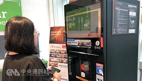 CoCoCafe無人咖啡機加盟-CNA中央社