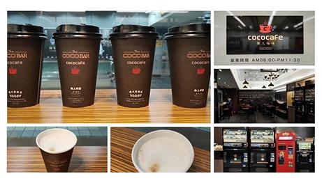 CoCoCafe咖啡自動販賣機-部落客推薦hardaway