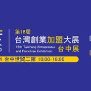 CoCoCafe無人咖啡機租賃-台中加盟展