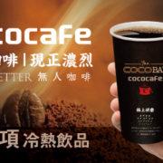 CoCoCafe咖啡自動販賣機-16項飲品
