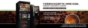 CoCoCafe無人咖啡機租賃-打造專屬你私有品牌的無人咖啡機飲品機