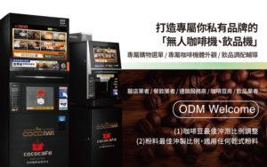 CoCoCafe無人咖啡機加盟-打造專屬你私有品牌的無人咖啡機飲品機