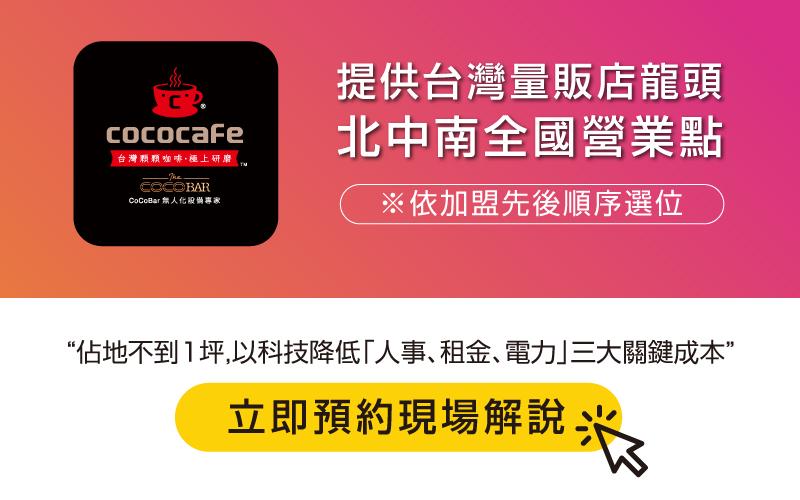 CoCoCafe無人咖啡機加盟-立即預約現場解說