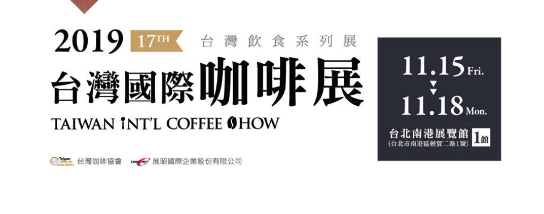 無人咖啡機租賃-台灣國際咖啡展